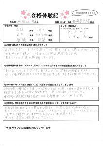 家庭教師のアイデア 合格体験記